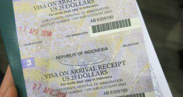 [峇里島] 2014出入境峇里島資訊 - 全新Ngurah Rai國際機場,落地簽、匯率換算、機場接送、離境稅