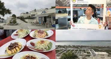 [沖繩] 來去「瀨長島」- 沖繩最新景點、遇見美味沖繩Omutaco歐姆塔可飯