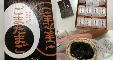 [東京] 伴手禮: 銀座たまや芝麻蛋ごまたまご - 可愛又可口的濃郁白巧克力芝麻蛋