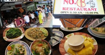 [普吉島] No.6 Resraurant - 巴東商圈必吃,高CP值超人氣美味道地泰式餐館