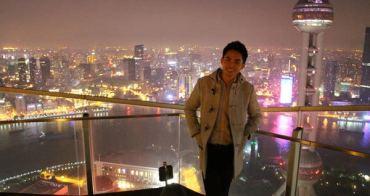 [上海] Flair 頂層餐廳酒吧 - 與東方明珠近距離接觸的醉人高空美景