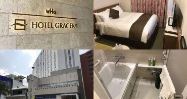 [沖繩] Hotel Gracery Naha 那霸格拉斯麗飯店 - 國際通2016全新開幕飯店推薦