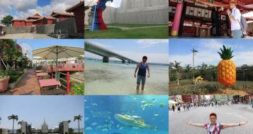 [沖繩] Okinawa!10個來去沖繩渡假、寫真拍照的必去景點推薦