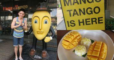 [清邁] 尼曼路Mango Tango - 泰國知名芒果甜點店,芒果糯米飯泰好吃