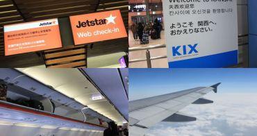 [日本關西] NT5739 捷星航空Jetstar 前往日本關西國際機場(KIX)搭乘介紹記錄