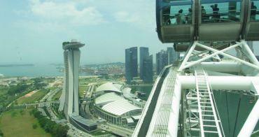 [新加坡] Singapore Flyer摩天輪 - 世界最大摩天輪上一覽無遺的新加坡美景