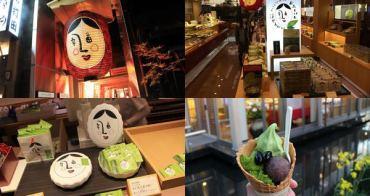 [京都] 京・清水寺門前「普門庵」-隱藏於清水坂的美味細緻伴手禮甜品推薦