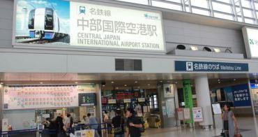 [名古屋] 機場快速列車【名鐵μ-SKY 】 - 中部國際機場機場來回名古屋