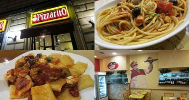 [義大利] PastaritO 羅馬美食推薦 - 距離Termini一分鐘,只要10歐就能吃飽的平價大份量美味義大利麵