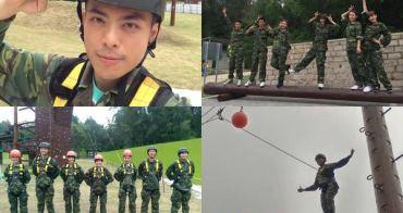 [金門]【柳營步兵軍事體驗園區】挑戰高低空體驗::同場加映特色小吃「蛋狗」