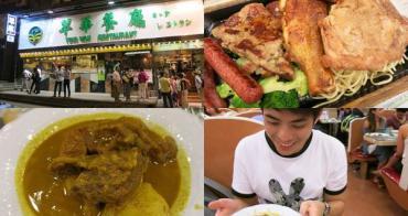 [香港] 翠華餐廳 - 超愛香港茶餐廳,每來必點的美味咖哩牛腩飯及超豐盛什扒餐