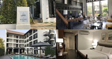 [清邁] Burisiri Hotel 布里斯里精品飯店 - 2016新開幕尼曼路飯店、簡約殖民風情高CP值推薦