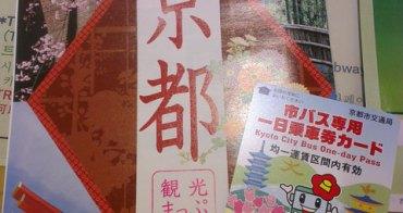 [2012冬-京都] 京都巴士一日券 - 日幣五百圓、京都車站綜合觀光案內所購買、使用方法