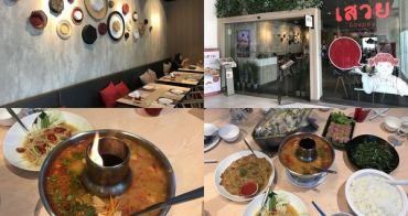 [曼谷] Savoey Thai Restaurant 尚味泰餐廳 - 曼谷泰式餐廳美味推薦