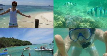 [沙巴] Sapi Island沙比島,魚兒魚兒水中游 - 香格里拉Tanjung Aru飯店Star Marina碼頭、交通資訊費用、浮潛初體驗