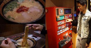 [東京] 一蘭拉麵 (新橋店) - JR新橋站日比谷口,營業到凌晨6點美味好選擇