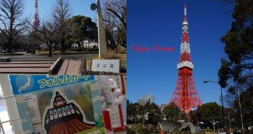 [東京] Tokyo Tower 東京鐵塔 - 與東京地標的美好邂逅、芝郵便局買限定明信片