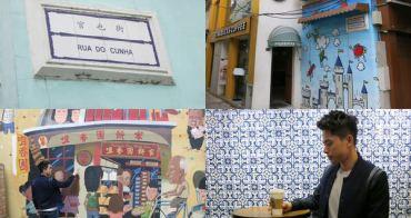 [澳門] 澳門一日遊:「官也街」中心咖啡美食吃早餐、葡式風情星巴克喝咖啡