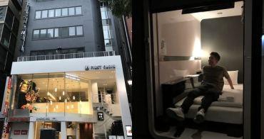 [東京] 頭等艙膠囊旅館赤坂 First Cabin Akasaka   - 2016新開幕時尚大空間,機艙主題膠囊旅館大推薦