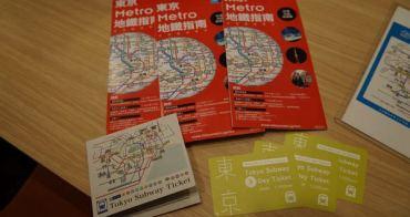 [東京] Tokyo Subway Ticket - 東京自由行必買,地鐵坐到飽、超划算交通票券