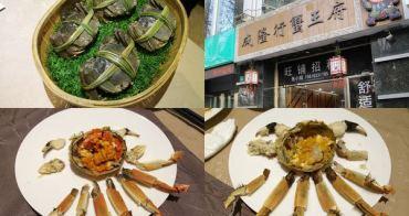 [上海] 成隆行蟹王府 - 高超拆蟹手法、精緻美味、價格高檔的大閘蟹料理