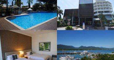 澳洲凱恩斯 凱恩斯海濱香格里拉飯店 - 地理位置絕佳、超棒景觀大空間、凱恩斯住宿渡假飯店推薦