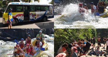 澳洲|凱恩斯必玩推薦 - 拜倫河泛舟White Water Rafting初體驗,輕鬆體驗冒險漂流好好玩!