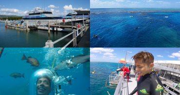 澳洲 凱恩斯大堡礁一日遊 - 豪華銀梭號Quicksilver前進世界最大珊瑚礁及夢幻海底世界