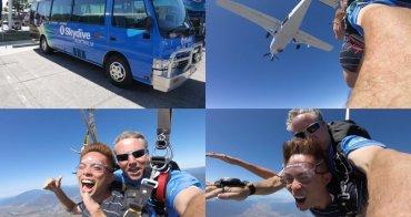 澳洲|澳洲必玩 凱恩斯高空跳傘 -  14000英呎的自我極限挑戰,我從飛機上跳下來了!