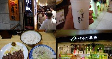 仙台 JR仙台站必吃美食推薦 - 毛豆泥小徑「ずんだ茶寮」、牛舌通「味の牛たん喜助」