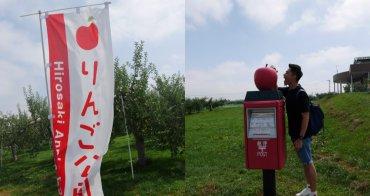 日本東北|青森 弘前蘋果公園 - 我在青森吃蘋果、逛蘋果園、享受蘋果氣泡酒,必買蘋果伴手禮推薦,提供免稅服務!