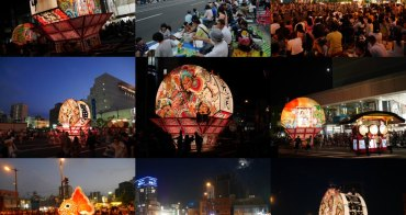 日本東北 弘前睡魔祭 ねぶた - 青森歷史最悠久的睡魔祭、2017 祭典現場直擊!