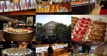 巴黎|老佛爺百貨 LA MAISON LE GOURMET家居館美食天地 - 充滿甜點、美酒的天堂,巴黎最夯馬卡龍、閃電泡芙推薦!