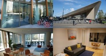 荷蘭|鹿特丹尊貴套房公寓 PREMIER SUITES PLUS Rotterdam - 2017全新開幕,鹿特丹中央車站1分鐘、像家一樣舒適的鹿特丹酒店式公寓住宿推薦