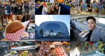 荷蘭|鹿特丹 Markthal 新市場 - 最有設計感的市場、必吃荷蘭美食推薦:荷蘭煎餅 Stroopwafel 跟生鯡魚 Haring!