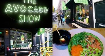 荷蘭|阿姆斯特丹 The Avocado Show - 博物館區美食推薦、Instagram 打卡潮店、超有個性的酪梨餐點專賣店,歐美超夯 Poke Bowl 好好吃!