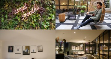 荷蘭|阿姆斯特丹住宿推薦 Kimpton De Witt Amsterdam 阿姆斯特丹姆金普頓德威特酒店 - 2017年5月全新開幕,中央車站5分鐘,時尚設計精品飯店