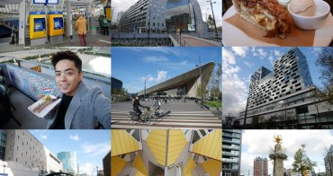 荷蘭|鹿特丹自由行 Rotterdam 懶人包 - 景點、購物、住宿推薦、步行地圖、行程總整理,一起走路認識鹿特丹吧!