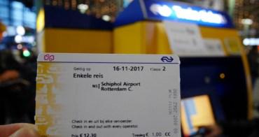 荷蘭|荷蘭自由行 阿姆斯特丹史基浦機場 AMS ( Amsterdam Airport Schiphol ) - 如何從機場買車票搭火車前往阿姆斯特丹、鹿特丹市區?