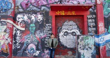 北京|798藝術區 - 北京最熱門的文創藝術園區,咖啡廳、美術館、藝廊,真的好好拍!