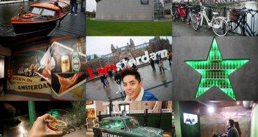 荷蘭 阿姆斯特丹博物館區 - 國家博物館 Iamsterdam 打卡地標、Lovers 運河遊船、梵谷博物館、海尼根啤酒體驗館超好玩!
