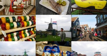 荷蘭|阿姆斯特丹近郊、北海小鎮一日遊 - 贊單Zaandam、馬肯Marken、福倫單Volendam 荷蘭風車小旅行