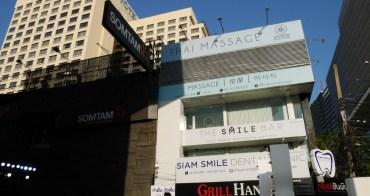 曼谷 NAPAR Thai Massage - 1小時250泰銖,Siam Square 超高CP值平價按摩推薦!