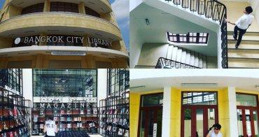 曼谷|Bangkok City Library 曼谷市立圖書館 - 華麗古典歐風,曼谷最美的圖書館