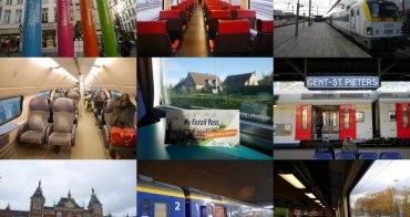 歐洲|荷比盧自由行 - 坐火車遊荷比盧,歐洲火車通行證 Eurail Pass 行程分享、使用方法、免手續費專屬優惠!
