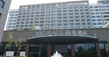 台南|台南晶英酒店 Silks Place Tainan - 完美融合在地人文,台南五星級飯店推薦