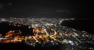 北海道、函館|日本三大夜景、函館山夜景 - 函館必去景點、函館山纜車交通及票價資訊