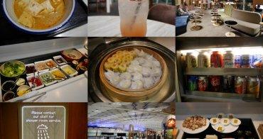 香港|香港航空貴賓室「遨堂」Club Autus 初體驗 - 2017新開幕、美食設施介紹、可購買貴賓室禮券!