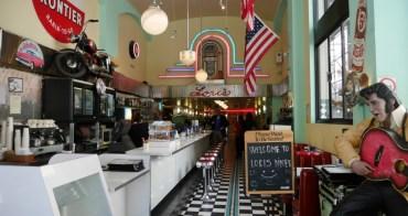 舊金山 Lori's Diner - 24小時營業,吃一份懷舊復古重返50年代的美式早午餐