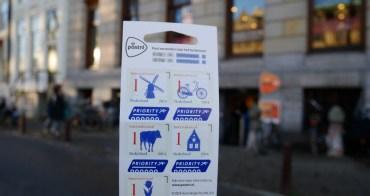 荷蘭|阿姆斯特丹自由行 - 阿姆斯特丹市中心郵局在哪裡?荷蘭的郵票超可愛!